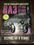 Лада 2109, 1998 год, 160 000 руб.