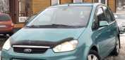 Ford C-MAX, 2007 год, 385 000 руб.