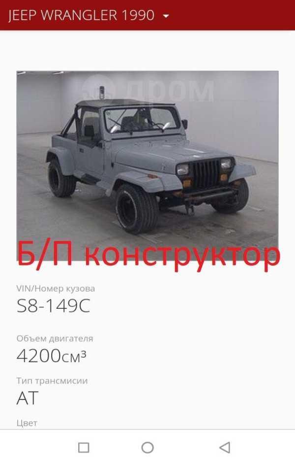 Jeep Wrangler, 1990 год, 199 000 руб.