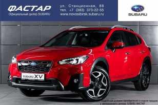 Новосибирск XV 2020