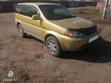 Курган HR-V 1998