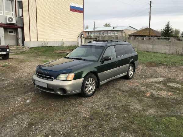 Subaru Outback, 2001 год, 225 000 руб.