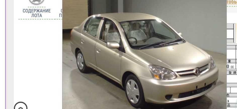 Toyota Platz, 2003 год, 280 000 руб.