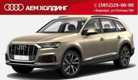 Барнаул Q7 2020