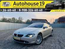 Абакан BMW 6-Series 2004