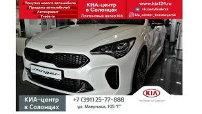 Красноярск Kia Stinger 2019