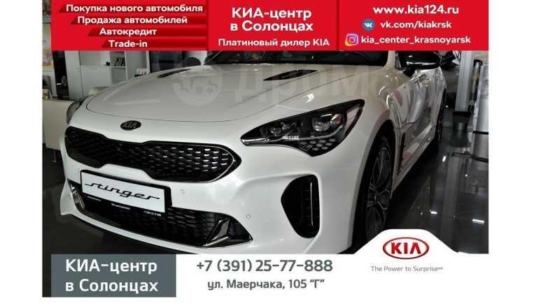 Kia Stinger, 2019 год, 2 628 900 руб.
