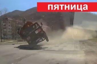 Пятничная подборка видео: остросюжетное ДТП с КАМАЗом и другое