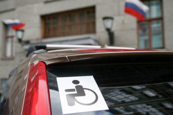 В России упростят регистрацию машин для инвалидов