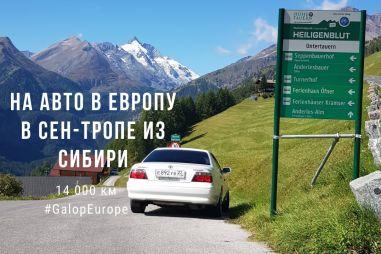 На авто в Европу на Toyota Chaser. 14000 км из Новосибирска до Сен-Тропе и обратно. Или успеть до короновируса. #GalopEurope