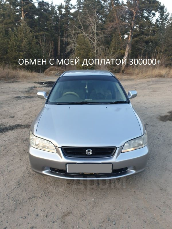 Honda Accord, 2000 год, 390 000 руб.