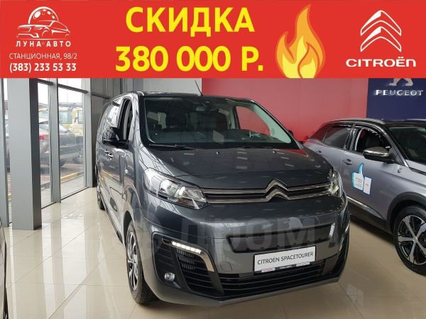 Citroen Spacetourer, 2018 год, 2 697 000 руб.