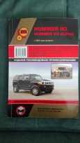 Hummer H3, 2005 год, 980 000 руб.