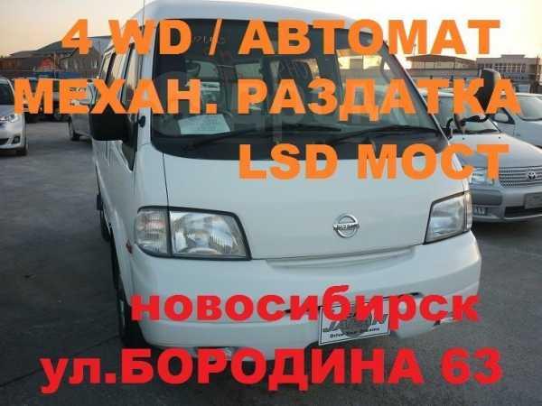 Nissan Vanette, 2014 год, 850 000 руб.