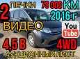 Honda Stepwgn, 2016 год, 1 188 000 руб.