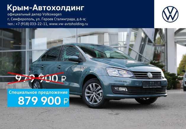 Volkswagen Polo, 2019 год, 879 900 руб.
