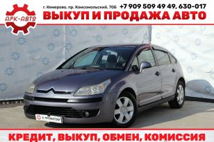Кемерово C4 2005