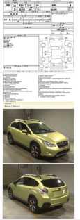 Subaru XV, 2014 год, 855 000 руб.