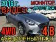 Mazda Demio, 2016 год, 568 000 руб.