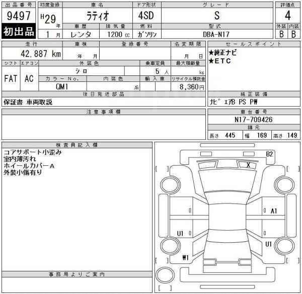 Nissan Latio, 2016 год, 575 000 руб.