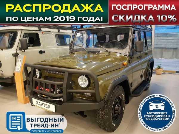 УАЗ Хантер, 2019 год, 1 057 000 руб.