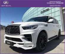 Сургут QX80 2019