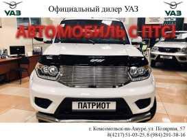 Комсомольск-на-Амуре Патриот 2019