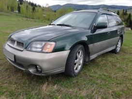 Таштагол Outback 2000
