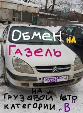 Екатеринбург C5 2002