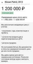 Nissan Patrol, 2012 год, 1 140 000 руб.