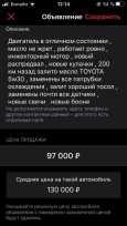 Лада 2107, 2012 год, 75 000 руб.