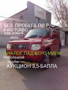 Иркутск Kix 2009