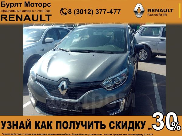 Renault Kaptur, 2020 год, 1 374 000 руб.