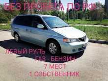 Омск Odyssey 2004
