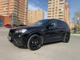 Челябинск X3 2013