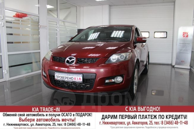 Mazda CX-7, 2008 год, 441 000 руб.