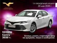Новокузнецк Camry 2020