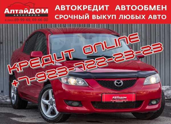 Mazda Mazda3, 2005 год, 339 000 руб.