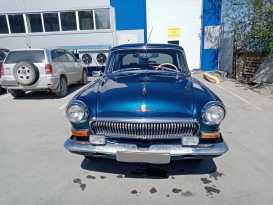 Новосибирск 21 Волга 1967