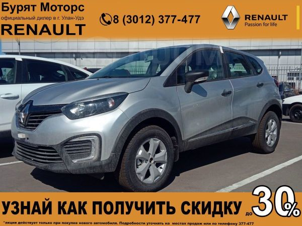 Renault Kaptur, 2020 год, 1 094 000 руб.