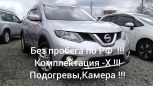 Nissan X-Trail, 2014 год, 1 029 999 руб.