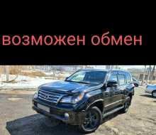Комсомольск-на-Амуре GX460 2010