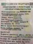Chery indiS S18D, 2012 год, 195 000 руб.