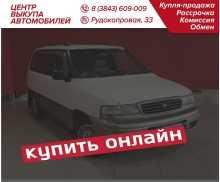 Новокузнецк Efini MPV 1997