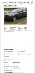 Opel Astra, 2008 год, 395 000 руб.