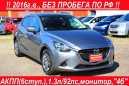 Mazda Demio, 2016 год, 684 900 руб.