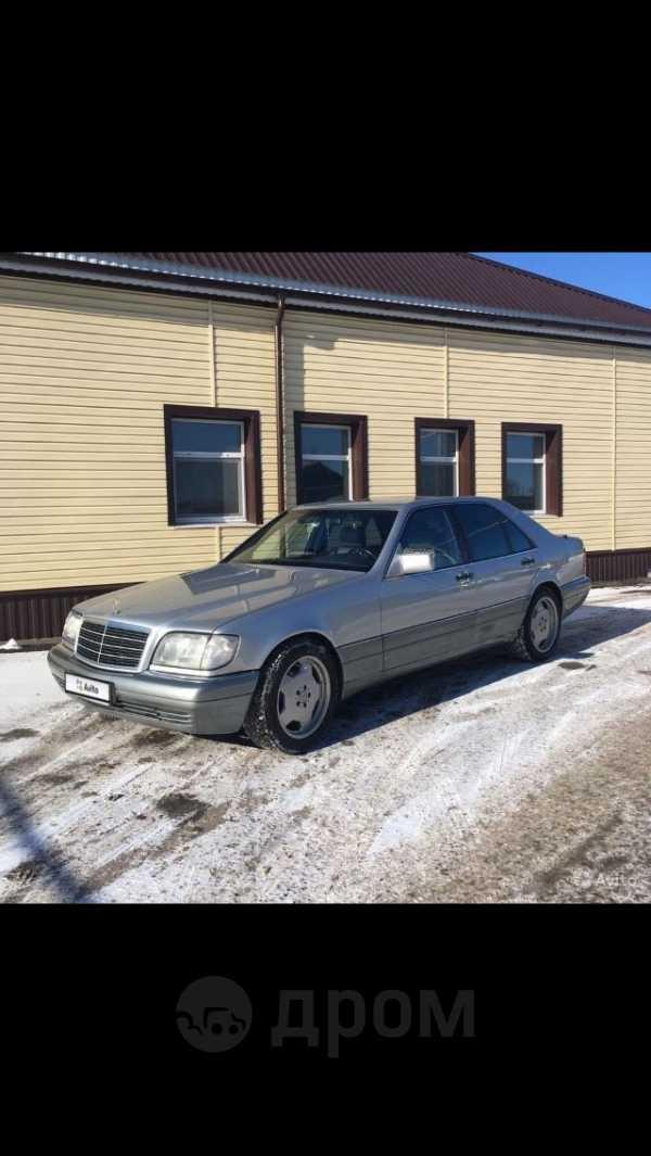 Mercedes-Benz S-Class, 1994 год, 480 000 руб.