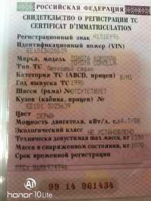 Североуральск Corolla 1990