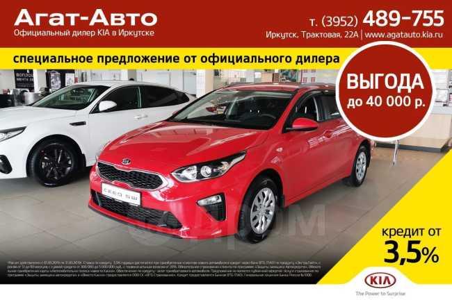 Kia Ceed, 2020 год, 1 244 900 руб.