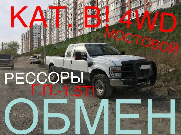 Ford F250, 2008 год, 1 700 000 руб.